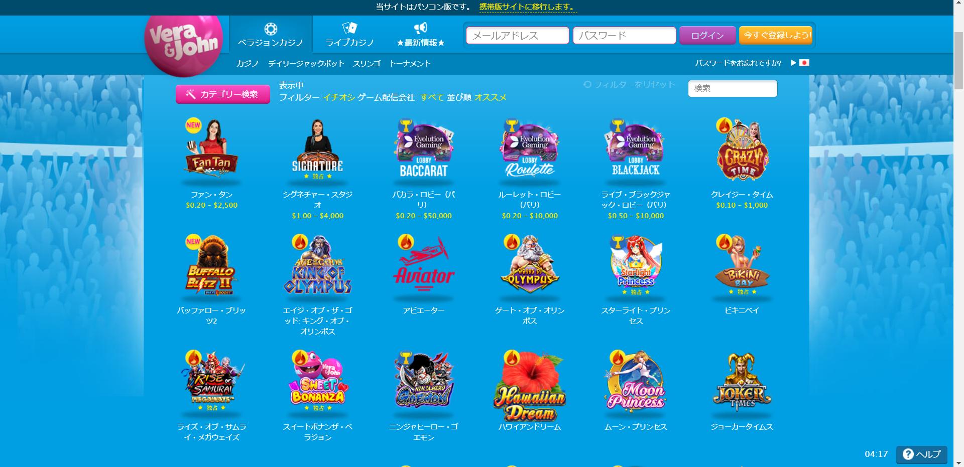オンラインカジノ_イカサマ
